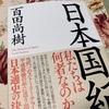 『日本国紀』読んでいます(前半)