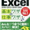 よく使うExcelのショートカットキー2つ(検索と置換)