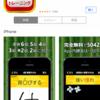 苦手の漢字をゲーム感覚で覚える!