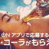 【飲料懸賞まとめ】Coke Onアプリでコカコーラを貰う!
