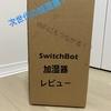 【SwitchBot】外出先でもスイッチON!デザインもおしゃれなスマート加湿器!!【レビュー】