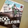 『サイクルスポーツ2018年10月号』を読んで200km超えにチャレンジ!