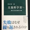 青木栄一著『文部科学省-揺らぐ日本の教育と学術』(中公新書)を読みました。
