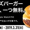 Apple Pay&ロッテリア 絶品チーズバーガー購入でもう1つ無料キャンペーン!