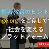 """【主権者教育のヒントに】""""Change.org""""をご存じですか?-社会を変えるプラットフォーム"""