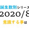 【数秘術】誕生数別、2020年8月に意識する事