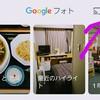 【Googleフォト】 バックアップするフォルダの指定
