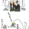 イラスト感想文 NHK大河ドラマ 真田丸  第46回「砲弾」