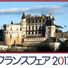 フランスフェア 2017