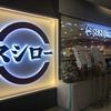 日本の回転寿司そのもの!大人気のスシロー3号店がシーコンスクエア4階に新規オープン!
