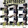【プロ野球】オリックスバファローズ2017年開幕戦スタメンオーダー予想!