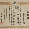 群馬県獣医師会「学術研究賞」を受賞しました!
