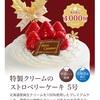 【セイコーマート】今年のクリスマスケーキはコンビニのケーキに決まり✩