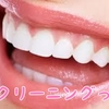 歯のクリーニングって?