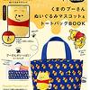 予約!Disney Mocchi-Mocchi-くまのプーさん ぬいぐるみマスコット&トートバッグBOOK