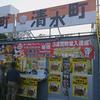 清水町(さっぽろオータムフェスト2019 さっぽろ大通ほっかいどう市場)/ 札幌市中央区大通公園西8丁目
