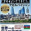 アゼルバイジャン・バクー旅行1:空港到着くらいまで
