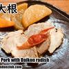 僕の豚大根(甘めの醤油味)のレシピ Japanese Homestyle Stewed Pork with Daikon radish (Recipe in English)