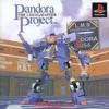 パンドラプロジェクトのゲームと攻略本 プレミアソフトランキング