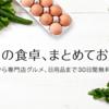 amazonフレッシュのキャンペーンで12,000円の食品が4,500円引きに