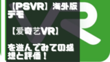 【PSVR】海外版デモ【爱奇艺VR】を遊んでみての感想と評価!