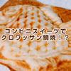ローソンでクロワッサン鯛焼が売ってた。コンビニって凄いです。