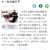 神戸新聞に掲載して頂きました✌︎