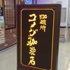 コメダ珈琲店デビュー、モーニングを食べて来ました!「初めてのおぐらトースト」^^