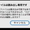 Macで親指シフトができました