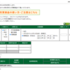 本日の株式トレード報告R3,09,28