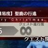 【FGO】二代目はオルタちゃん途中経過