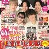 【12/16】月刊TVガイド 2月号(表紙⭐関ジャニ∞)