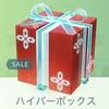 【ポケモンGO】運営からのクリスマスプレゼントかっ!!ハイパーボックス爆買いまとめ買いだなっ!!