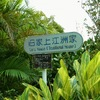 離島ミステリーツアー 9