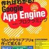 「作ればわかる!Google App Engine for Javaプログラミング」のサンプルアプリがすごい