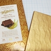 whittaker'sの板チョコを食べてみた