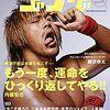 内藤選手は充実してます@8.6 G1クライマックス27 観戦記(新日本プロレスワールド)