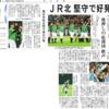 JR北 堅守で好発進 後押しの応援団 歓声/北海道 (毎日新聞紙面)
