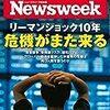 Newsweek (ニューズウィーク日本版) 2018年09月25日号 リーマンショック10年 危機がまた来る