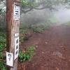 ◆'18/07/22     ガス&強風の秋田駒ヶ岳②
