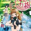 ゆるさば。(1) (ヤングマガジンコミックス) / 関口太郎 (asin:B07FF2LS2X)