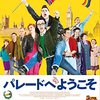 映画『パレードへようこそ』がロシアで公開決定(ただしレイティングは『過激な表現あり』)