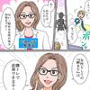 朝倉利奈と宋美玄:「だって――日本の原子力発電は安全なんだもん」