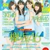 SKE48小畑優奈の美少女水着、古畑・江籠大人っぽさ全開の水着グラビア!BOMB!8月号本日発売!