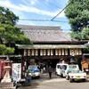 【京都】【御朱印】『因幡薬師(平等寺)』に行ってきました。 京都観光 京都旅行 国内旅行 女子旅 主婦ブログ