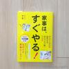 書籍「家事は、すぐやる!」を読んで、取り入れたコトとこれからしたいコト