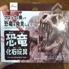 100均の恐竜化石玩具で遊んでみた