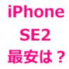 iPhone SE 第二世代、最安値は、楽天モバイル?BIGLOBEモバイル?UQモバイル?販売価格、実質価格、割引還元などを考慮して計算してみた