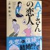 『A子さんの恋人』4巻を読んで─A子さんはなぜA太郎と別れられないのか