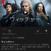 「Netflixの快進撃」#1119